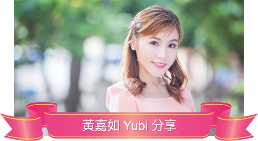 愛情分享 - HK Romance Dating | Speed Dating Hong Kong: 黃嘉如 Yubi分享 - matching 、配對 、約會 、 交友、結識異性有辦法