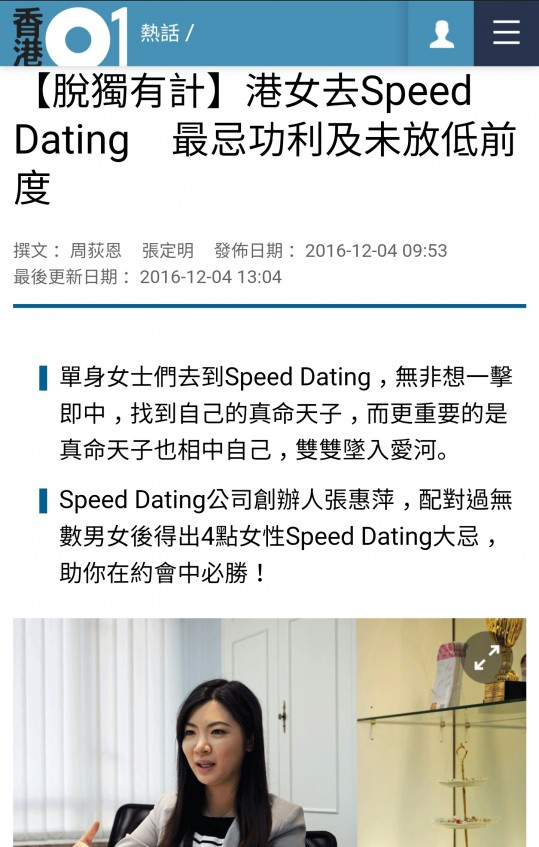 Speed dating for early 20s