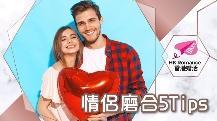 愛情分享 - 情侶磨合 5 Tips - HK Romance Dating | Speed Dating Hong Kong - matching 、配對 、約會 、 交友、結識異性專家